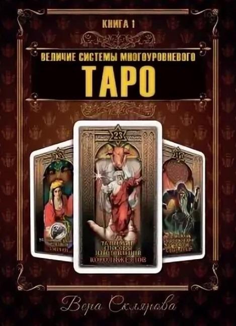 Склярова В. Величие системы многоуровневого Таро Книга 1 склярова в таро чёрных сил 2 часть