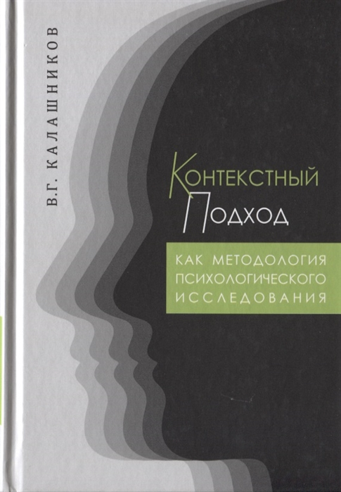 Калашников В. Контекстный подход как методология психологического исследования