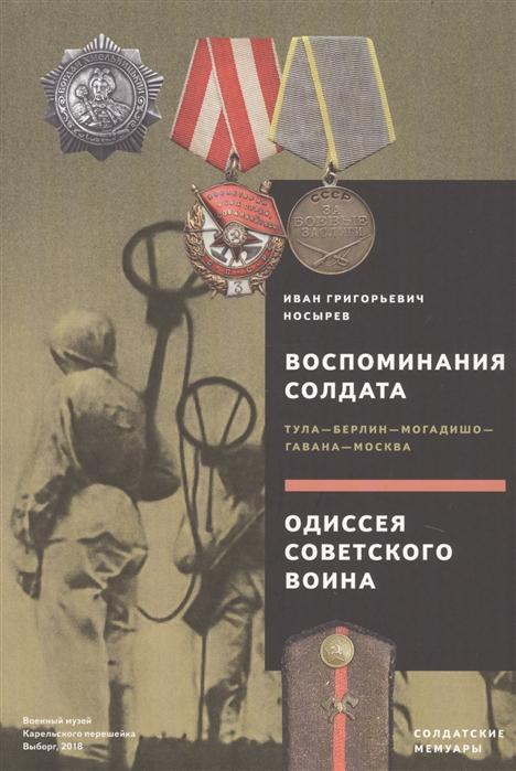 Носырев И. Воспоминания солдата Тула - Берлин - Могадишо - Гавана - Москва Одиссея советского воина