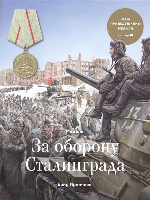 Иринчеев Б. Медаль За оборону Сталинграда Тетрадь III баир иринчеев медаль за оборону сталинграда