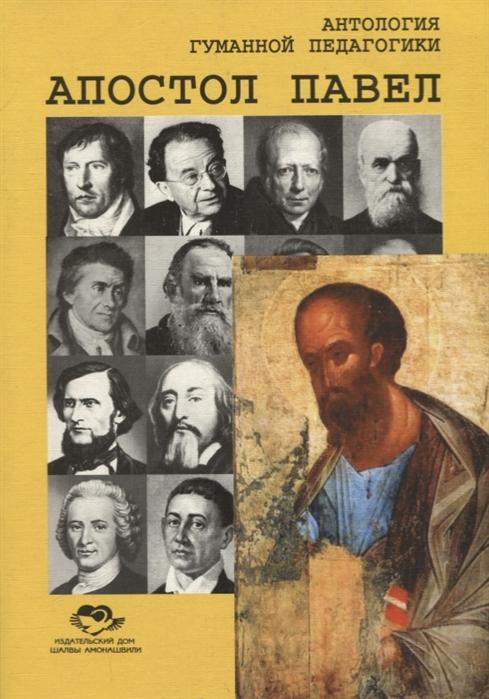 Безрогов В. (сост.) Апостол Павел апостол павел человек и учитель в свете иудейских источников