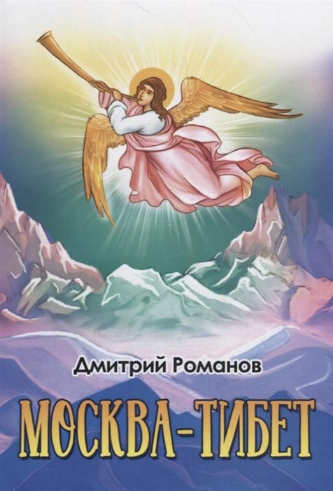 Романов Д. Москва-Тибет