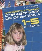 Универсальный справочник школьника. 1-5 классы