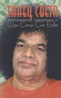 Танец света: Воспоминания преданных о Шри Сатья Саи Бабе. Подношение лотосным стопам Шри Сатья Саи Бабы