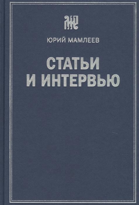Мамлеев Ю. Статьи и интервью ю в мамлеев юрий мамлеев собрание сочинений том 3