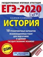 ЕГЭ 2020. История. 10 тренировочных вариантов экзаменационных работ для подготовки к единому государственному экзамену