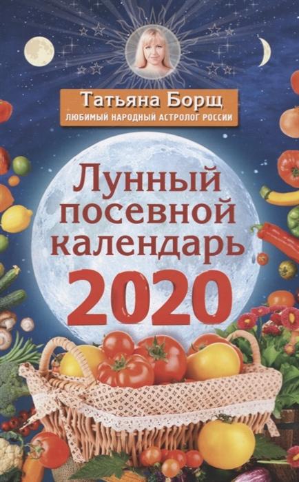 Борщ Т. Лунный посевной календарь на 2020 год