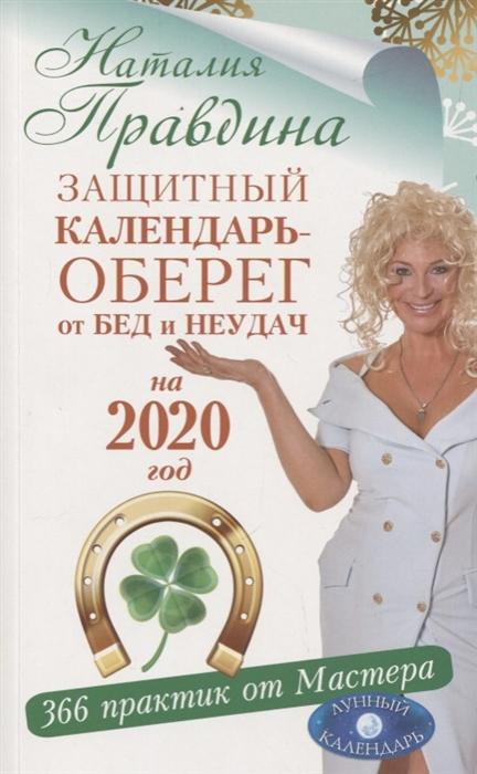 Правдина Н. Защитный календарь-оберег от бед и неудач на 2020 год 366 практик от Мастера Лунный календарь