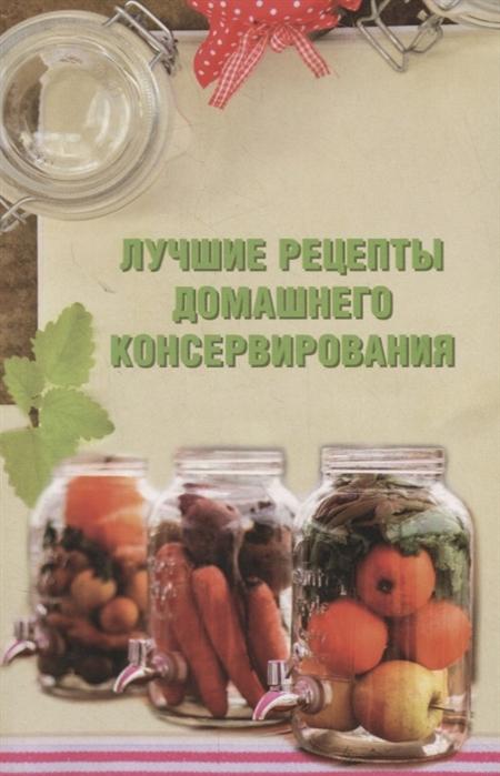 Лучшие рецепты домашнего консервирования воробьева т гаврилова т лучшие рецепты консервирования