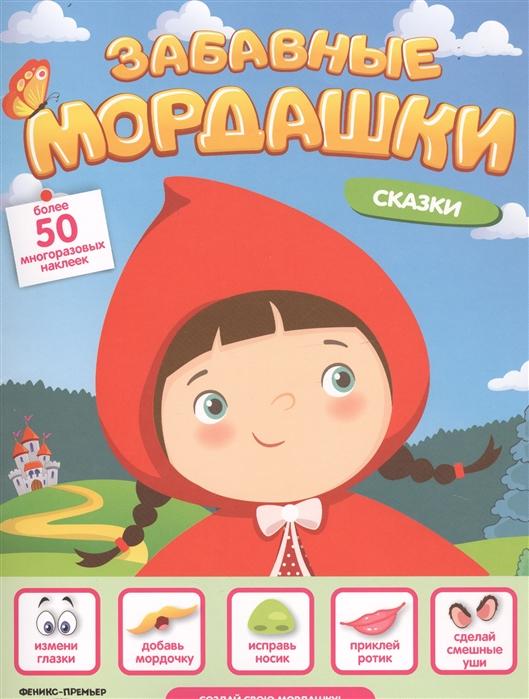 Салтанова В. Сказки Книжка с наклейками