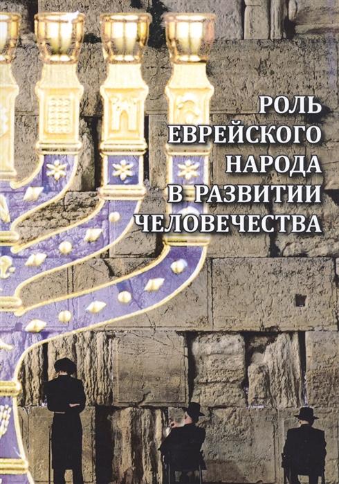Фото - Кхул Д., Резник Л. Роль еврейского народа в развитии человечества резник л помнят многие календари