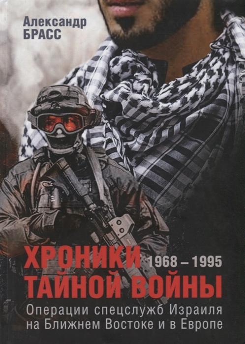Брасс А. Хроники тайной войны 1968 1995 Операции спецслужб Израиля на Ближнем Востоке и в Европе