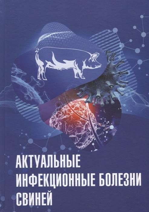 Алипер Т. (ред.) Актуальные инфекционные болезни свиней недорого
