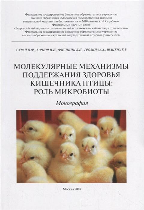 Сурай П., Кочиш И., Фисинин В., Грозина А., Шацких Е. Молекулярные механизмы поддержания здоровья кишечника птицы роль микробиоты