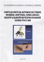 Определитель кровососущих мошек (Diptera: Simuliidae) Центральной нечерноземной зоны России
