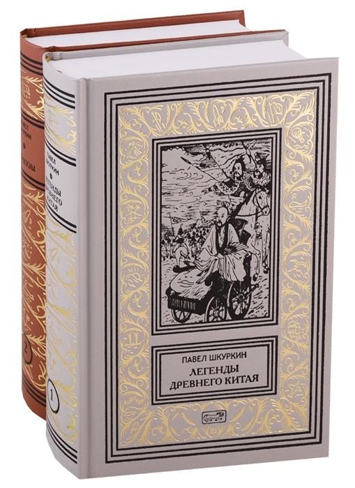 Шкуркин П. Легенды Древнего Китая Хунхузы В 2-х томах комплект из 2-х книг п а дружинин геральдика и редкая книга в 2 томах комплект
