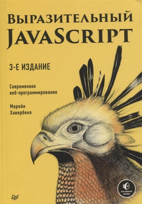 Хавербеке М Выразительный JavaScript Современное веб-программирование все цены