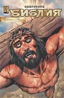 Кингстоун Библия. Христос. Пасха. Том 61