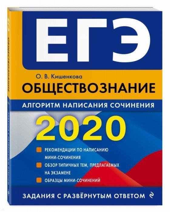 купить Кишенкова О. ЕГЭ 2020 Обществознание Алгоритм написания сочинения по цене 162 рублей