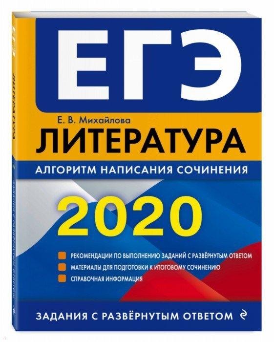 цена на Михайлова Е. ЕГЭ 2020 Литература Алгоритм написания сочинения