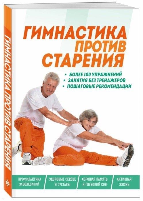 Комиссарова Е. (ред.) Гимнастика против старения