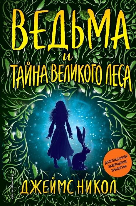 Купить Ведьма и тайна Великого леса, Эксмо, Детская фантастика