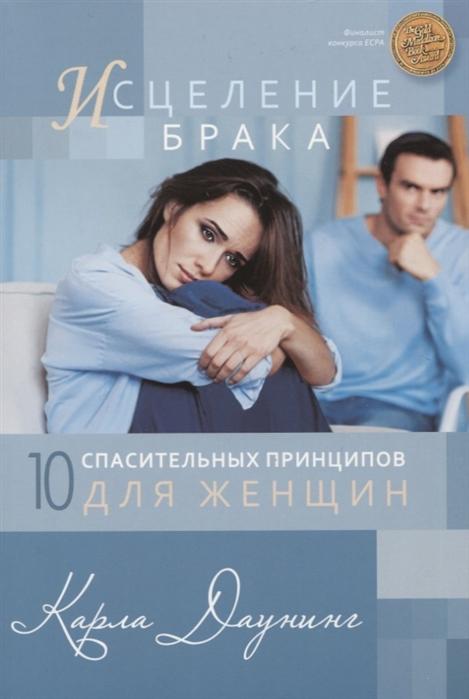 Исцеление брака 10 спасительных принципов для женщин