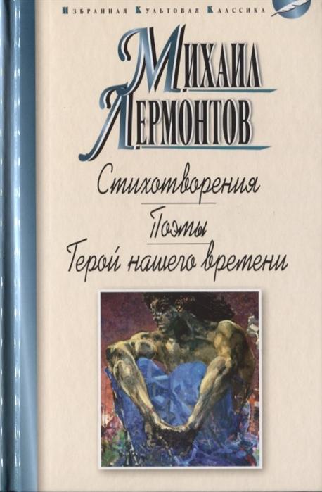 Лермонтов М. Стихотворения Поэмы Герой нашего времени Роман