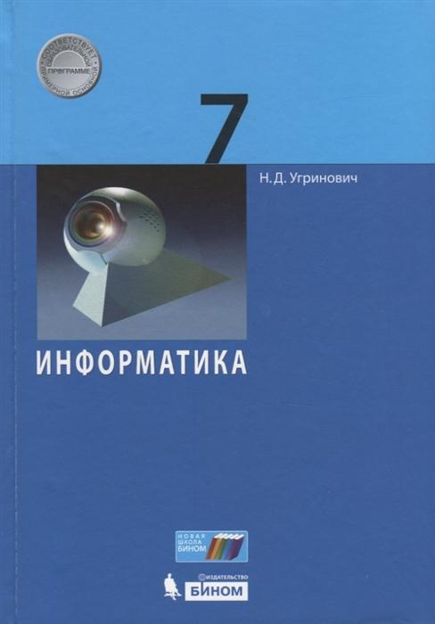 Угринович Н. Информатика 7 класс Учебник угринович н информатика 7 класс учебник