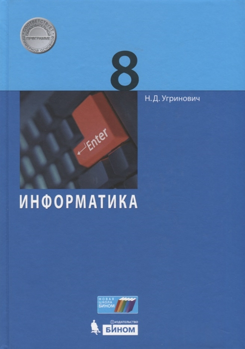 Угринович Н. Информатика 8 класс Учебник угринович николай дмитриевич информатика практикум
