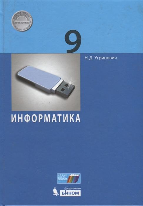 Угринович Н. Информатика 9 класс Учебник угринович н информатика 7 класс учебник