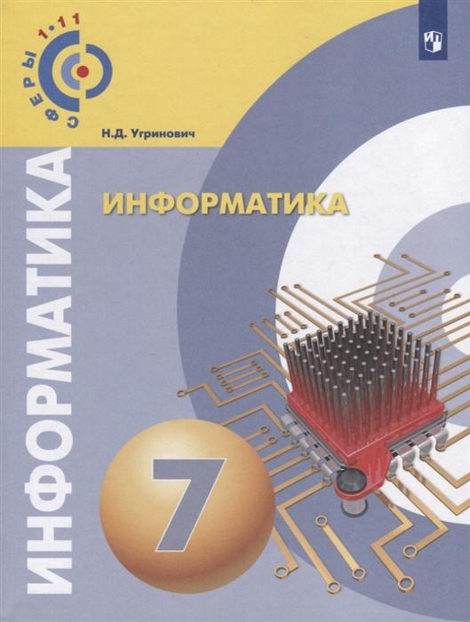Угринович Н. Информатика 7 класс Учебное пособие