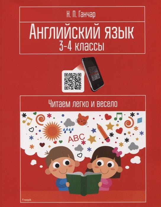 Ганчар Н. Английский язык 3-4 классы Читаем легко и весело цены онлайн