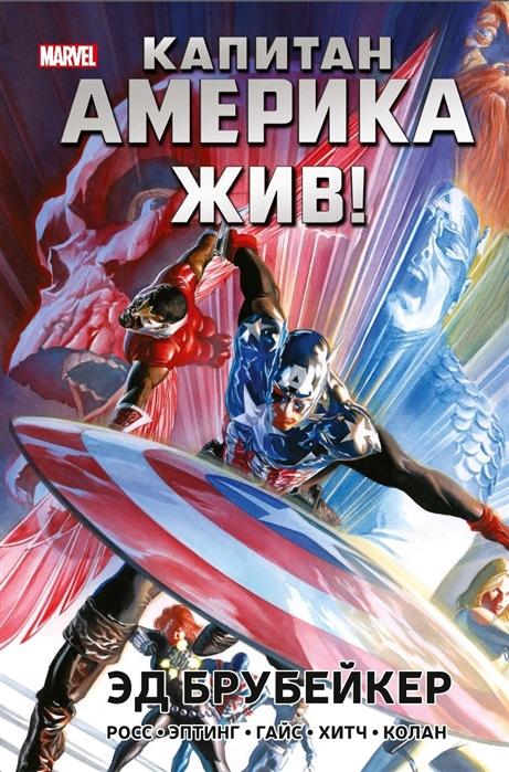 Брубейкер Э. Капитан Америка жив брубейкер э бэтмен санта кляус едет в город