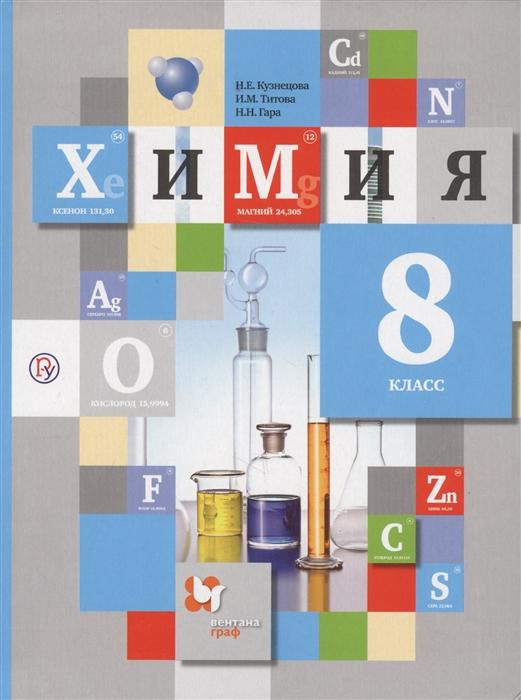Кузнецова Н., Титова И., Гара Н. Химия 8 класс Учебник недорого