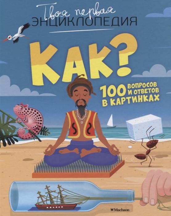Купить Как 100 вопросов и ответов в картинках, Махаон, Универсальные детские энциклопедии и справочники