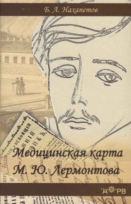 Медицинская карта М Ю Лермонтова