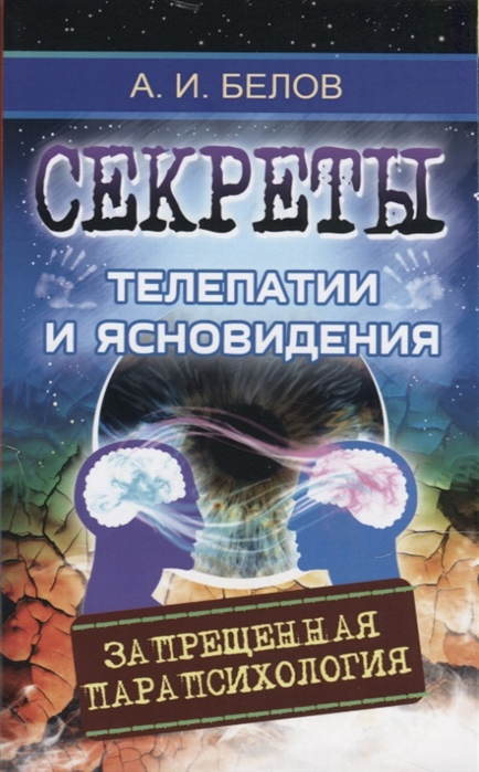 Белов А. Секреты телепатии и ясновидения Запрещенная парапсихология цена и фото