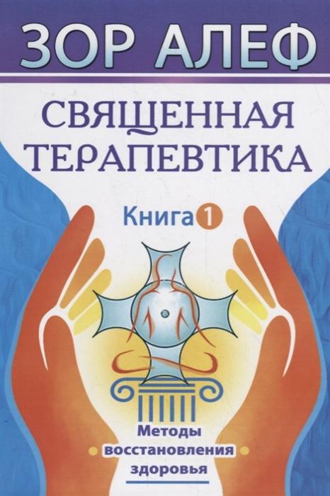 лучшая цена Алеф З. Священная Терапевтика Методы восстановления здоровья Книга 1