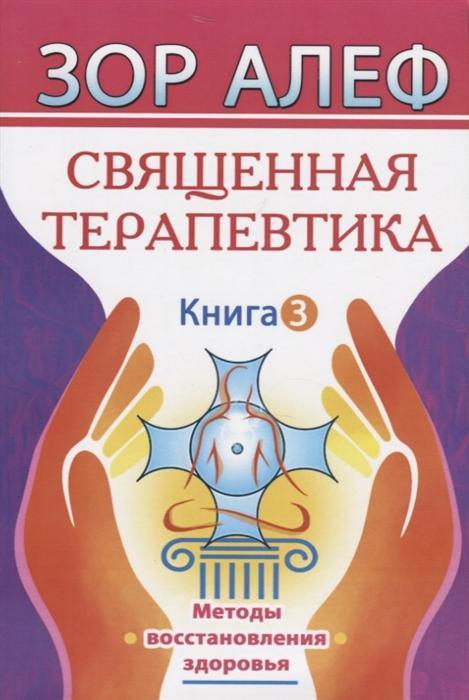 алеф Алеф З. Священная Терапевтика Методы восстановления здоровья Книга 3