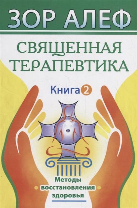 лучшая цена Алеф З. Священная Терапевтика Методы восстановления здоровья Книга 2