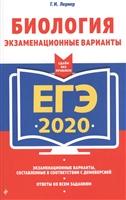 ЕГЭ 2020. Биология. Экзаменационные варианты