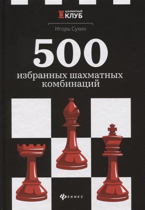 Сухин И. 500 избранных шахматных комбинаций ложка кофейная амет славяна 11 см