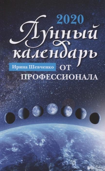 Шевченко И. Лунный календарь от профессионала 2020