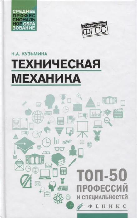 Кузьмина Н. Техническая механика Учебное пособие