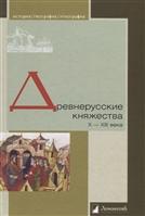 Древнерусские княжества X–XIII века