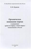 """Органическое понимание народа и концепция """"ранее не народ, а ныне народ"""": возникновение в России"""