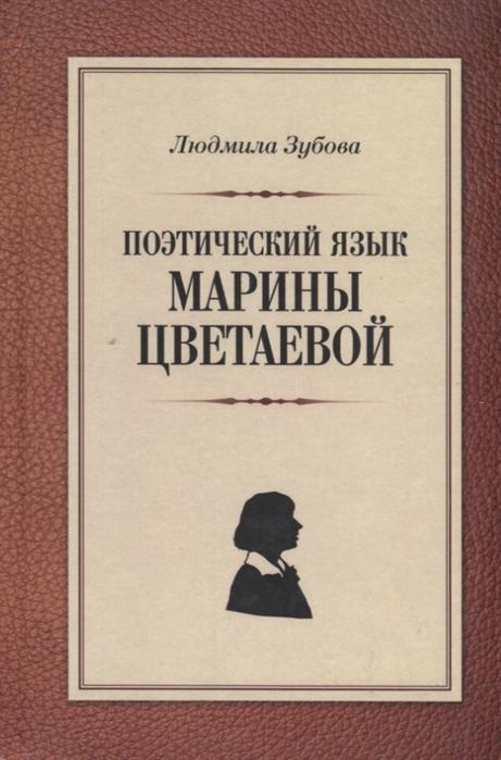 Зубова Л. Поэтический язык Марины Цветаевой спектакль возлюбленные марины