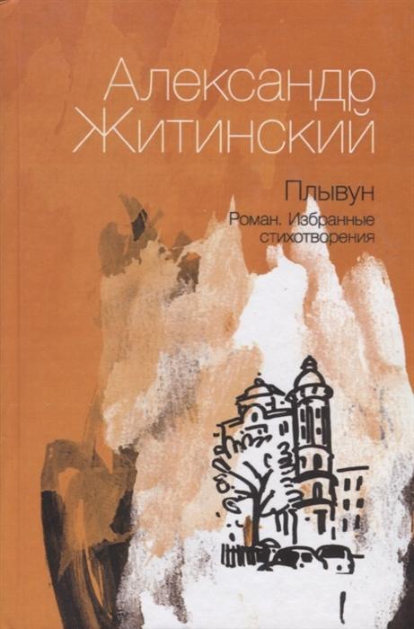 цена на Житинский А. Плывун Роман Избранные стихотворения