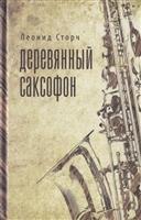 Деревянный саксофон. Повести и рассказы